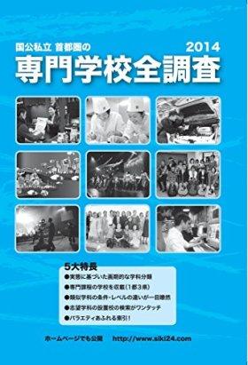 国公私立首都圏の専門学校全調査2014版 (全調査シリーズ)
