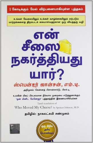Yen Cheesai Nagarthiyadhu Yaar (Tamil) (Who Moved My Cheese)