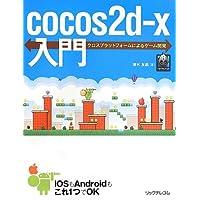 cocos2d-x入門