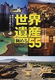 世界遺産極める55 (小学館文庫)