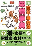 愛猫のための症状目的別栄養事典