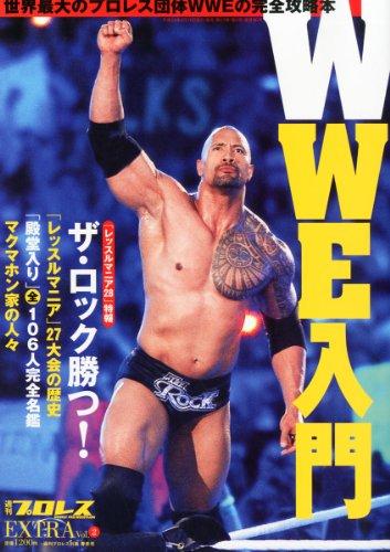 週刊プロレスEXTRA (エクストラ) Vol.2 WWE入門 2012年 5/20号 [雑誌]