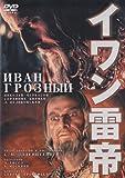 イワン雷帝 [DVD] 北野義則ヨーロッパ映画ソムリエ・ 戦後~1948年ヨーロッパ映画BEST10