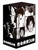救命病棟24時(第2シリーズ)DVD-BOX