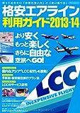 格安エアライン利用ガイド2013-14 (知っておきたい「お得な買い方」と「賢い乗り方」)