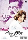 ベニスに死す [DVD] 北野義則ヨーロッパ映画ソムリエのベスト1971年