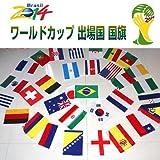 ワールドカップ  国旗 2014 ブラジル大会32カ国 国旗セット・ワールドカップ 万国旗 Jリーグ 連続万国旗 外国旗 スポーツ 旗 応援グッズ 学園祭 フェスティバル 夏フェス イベント コンサート world cup FLAG
