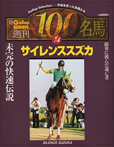 週間100名馬 Vol.74 サイレンススズカ (Gallop臨時増刊)