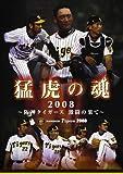 猛虎の魂2008 ~阪神タイガース激闘の果て~ [DVD]