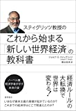 これから始まる「新しい世界経済」の教科書