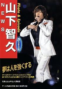 NEWS 山下智久 Photo&Episode Dynamic (RECO BOOKS)