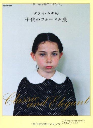 クライ・ムキの子供のフォーマル服―Classic and Elegant (別冊家庭画報)