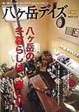 八ヶ岳DAYS vol.2 2012年冬号 (芸文MOOK 829号) (GEIBUN MOOKS 829)