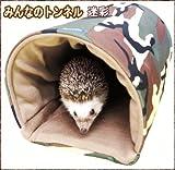 レインボー みんなのトンネル 迷彩 小動物 ハウス