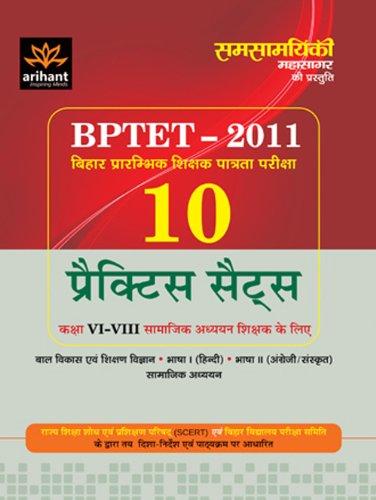 BPTET-2011 10 Practice Sets Kaksha VI-VIII Samajik Adhyayan Shikshak Ke Liye