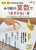 小学校の算数でつまずかない本 2010年 10月号 [雑誌]