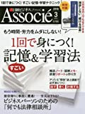 日経ビジネスアソシエ2016年3月号