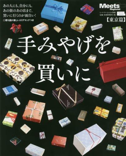 手みやげを買いに 東京篇 (えるまがMOOK)