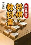 羽生善治の将棋の教科書