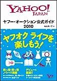 ヤフー・オークション公式ガイド 2010