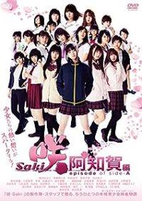 映画 「咲-Saki- 阿知賀編 episode of side-A」