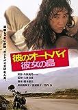 彼のオートバイ、彼女の島 [DVD]
