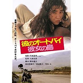 彼のオートバイ彼女の島 デジタル・リマスター版 [DVD]