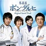 外科医ポン・ダルヒ オリジナル・サウンドトラック(DVD付)