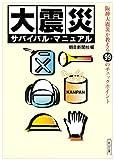大震災サバイバル・マニュアル―阪神大震災が教える99のチェックポイント (朝日文庫)