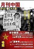 月刊中国2014.11月号