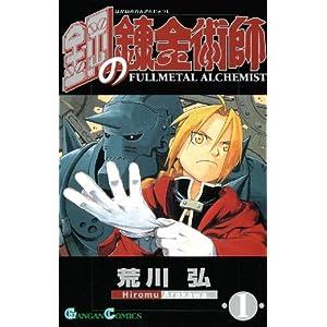 鋼の錬金術師: 1 (ガンガンコミックス)