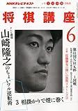 NHK 将棋講座 2011年 06月号 [雑誌]
