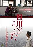 四川のうた [DVD]