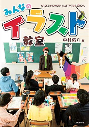 中村佑介 みんなのイラスト教室