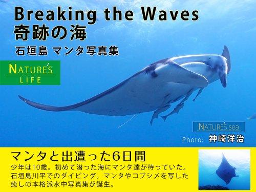 奇跡の海 ~ マンタと出遭った6日間 ~ 石垣島マンタ写真集 (NATURE's Sea)
