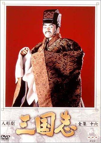 人形劇 三国志 全集 十六巻 [DVD]