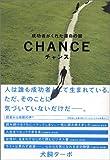 チャンス―成功者がくれた運命の鍵