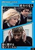 キェシロフスキ初期作品集III 終わりなし/愛に関する短いフィルム [DVD] 北野義則ヨーロッパ映画ソムリエのベスト2003第9位