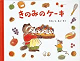 きのみのケーキ (もりのおくりもの)