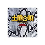 土竜の唄 オリジナルサウンドトラック