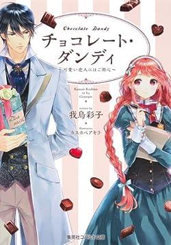 チョコレート・ダンディ 〜可愛い恋人にはご用心〜 (コバルト文庫)