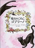 魔女のこねこゴブリーノ (世界傑作童話シリーズ)