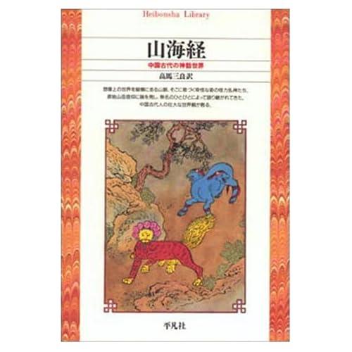 山海経―中国古代の神話世界 (平凡社ライブラリー)