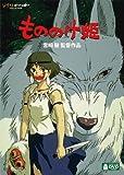もののけ姫 [DVD]