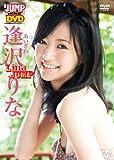 逢沢りな LinaJUMP [DVD]