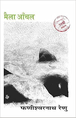 Best Hindi Novels That Everyone Should Read : Maila Anchal