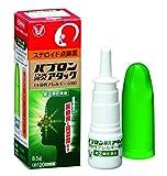 【指定第2類医薬品】パブロン鼻炎アタック<季節性アレルギー専用> 8.5g