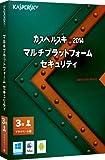 カスペルスキー 2014 マルチプラットフォーム セキュリティ 3年プライベート版(最新版)