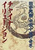 チャイナ・イリュージョン―田中芳樹 中国小説の世界