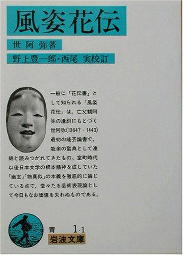 風姿花伝 (岩波文庫)